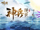 手持神兵战天下 《剑王朝》手游7月25日开启侠义测试