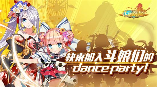 《妖萌战姬》热舞派对活动盛大开启!