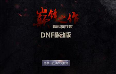 DNF手游官网下载合作专区