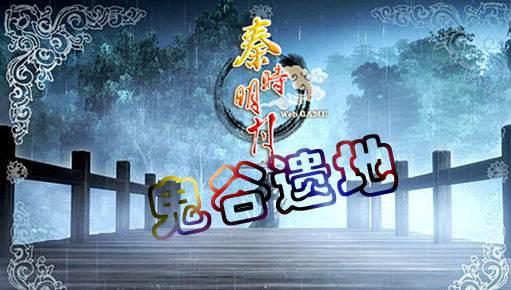 秦时明月2手游攻略 鬼谷遗地攻略