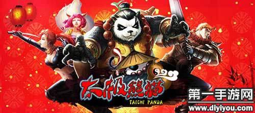 太极熊猫CJ宣传片曝光引领碎屏级格斗体验