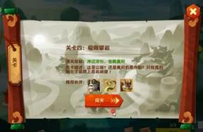 功夫熊猫3手游天机阁无伤过极限攀岩