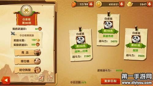 功夫熊猫3手游教你轻松过晋级赛