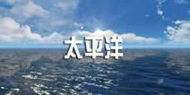 太平洋地图战舰推荐