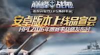 SNH48海战表演赛