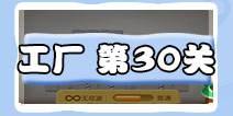 保卫萝卜3工厂第30关图文攻略雷达使用技巧