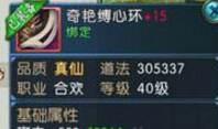诛仙手游合欢玩家心得真仙装备炼器成功率高