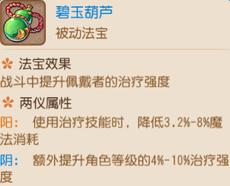 梦幻西游手游碧玉葫芦四象选择推荐解析