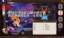 阴阳师2017新年版本值得升星的辅助式神