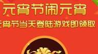 球球大作战2017元宵节三大福利活动上线