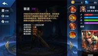 英魂之刃口袋版新英雄周瑜技能和宝石加点介绍