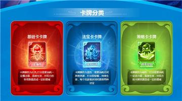 夢幻西游手游新玩法夢幻卡牌上線