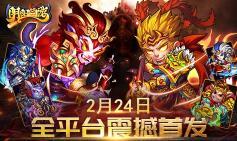 首创变身手游 阴阳西游2月24日全平台首发