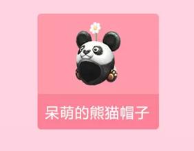 龙之谷手游呆萌的熊猫帽子怎么获得
