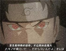 火影忍者任你博娱乐官网平台最强幻术宇智波止水即将登场