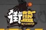 街篮手游训练营重置和天梯新规则介绍