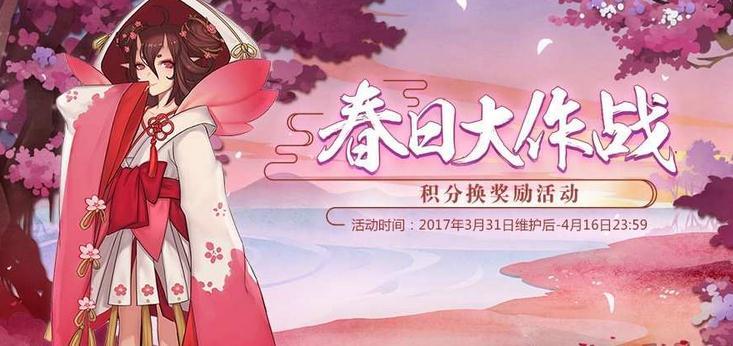 阴阳师手游3月31日正式服维护内容解析