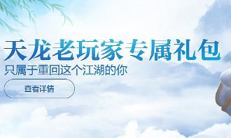 天龙老玩家鉴定 天龙八部手游端游帐号绑定微信鉴定