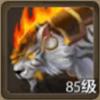 九黎妖虎神兽