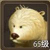 北极熊珍兽