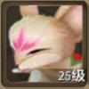 小狐仙珍兽