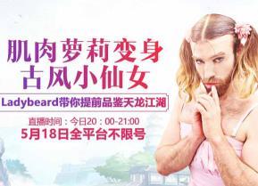 Ladybeard带你提前品鉴 天龙八部富贵娱乐国际肌肉萝莉变身古风小仙女