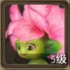 花仙子特殊珍兽