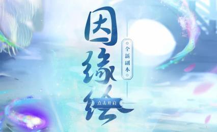 梦幻西游手游全新副本因缘绘玩法说明