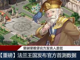 魔力宝贝手游法兰城王国公布最新首测数据