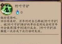 阴阳师体验服更新后万年竹详细评测