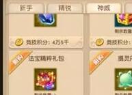 梦幻西游无双2装备怎么升级 升级材料获得方法介绍
