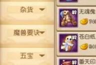 梦幻西游无双2英雄大会上分攻略