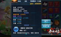 剑侠情缘手游115级五毒装备洗练指南