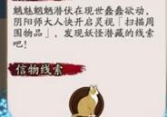 阴阳师悬赏现世式神信物图片一览