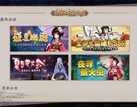 阴阳师7月28日正式服更新维护内容介绍