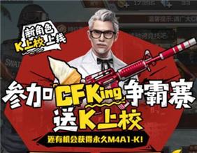 大吉大利晚上吃鸡 CF手游联合KFC全新活动