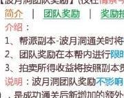 大话西游任你博娱乐官网平台波月洞团队新增奖励详解