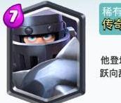 皇室战争9月新卡确认 超级骑士9月8日正式解锁