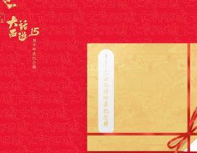 大话西游手游跨界联动中国邮政 15周年邮票纪念册