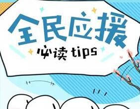 阴阳师为崽而战8月23日战报 应援必读tips分享