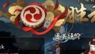 阴阳师新副本胧车输出爆炸 AOE伤害阵容推荐