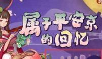 周年庆属于老玩家的奖励 阴阳师老玩家积分兑换