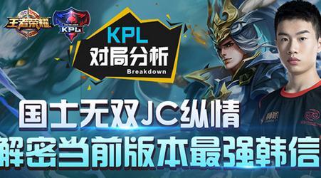 深度复盘KPL比赛视频 国士韩信依旧是版本最强