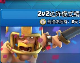 皇室战争2V2达阵模式精英挑战 9胜奖励传奇宝箱