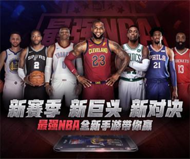 最强NBA与你一同展望NBA新赛季巨头对决