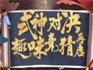 阴阳师手游智斗套路 对弈竞猜活动再度开启