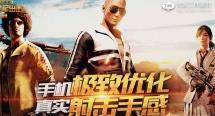 腾讯正版吃鸡游戏:绝地求生全面出击宣传视频