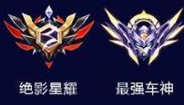 QQ飞车水立方娱乐平台段位大全介绍 最高段位最强车神