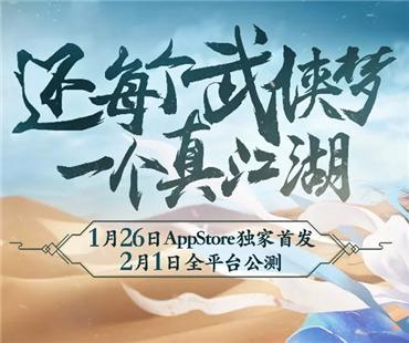 楚留香手游公测时间敲定 2月1日全平台上线