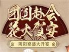 阴阳师手游阴阳寮宴会31日上线 来举行盛大的宴席